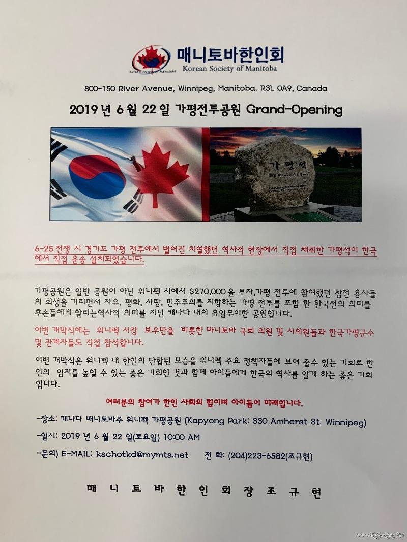 2019 가평전투공원 행사.jpg